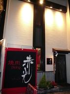 名古屋の焼肉焼肉Dining 赤光