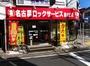 株式会社 名古屋ロックサービス