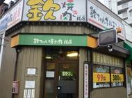 欽ちゃん焼き肉168