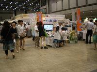 癒しフェア 2011 in TOKYO サウス整体 出展