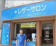 レザーサロン     は名古屋いりなか店