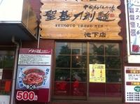 聖基 刀削麺