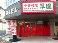 翠園 鶴舞店