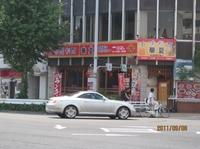 台湾料理 華夏