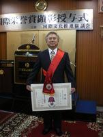 社会文化功労賞 / 国際文化栄誉賞 2011年度後期受賞
