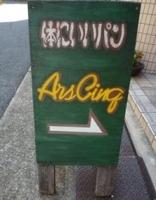 ARS CINQ(アルス サンク)