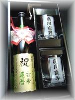 日本酒ボトル&ペアオールドグラスset