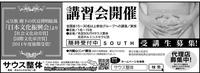 西日本新聞 1月27日朝刊 掲載