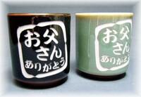 湯呑み/黒陶器・青地陶器