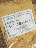 石川ファーム しょうがパウダー