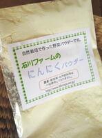 石川ファーム にんにくパウダー