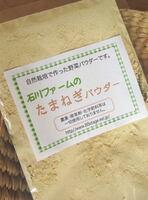石川ファーム 玉ねぎパウダー