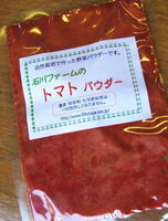石川ファーム トマトパウダー