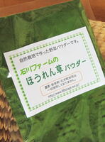 石川ファーム ほうれん草パウダー