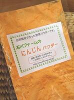 石川ファーム にんじんパウダー