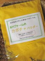 石川ファーム かぼちゃパウダー
