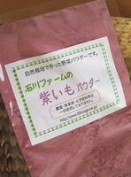 石川ファーム 紫いもパウダー