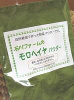 石川ファーム モロヘイヤパウダー
