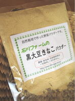 石川ファーム 黒大豆きなこ