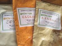 石川ファーム 野菜パウダー 【根菜3点セット(ごぼう、人参、たまねぎ)】