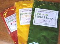 石川ファーム 野菜パウダー【緑黄色野菜3点セット(ほうれん草・トマト・かぼちゃ)】