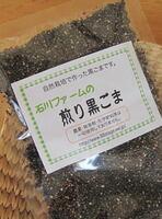 石川ファーム 煎りごま【黒ごま】