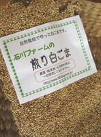石川ファーム 煎りごま【白ごま】