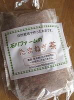 石川ファーム 玉ねぎの皮茶