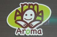 アロマ整体院
