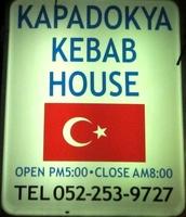 KAPADOKYA KEBAB HOUSE