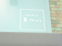 株式会社 松井商店