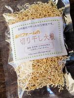 石川ファーム 切り干し大根
