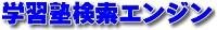 学習塾検索エンジン-全国学習塾リンク集