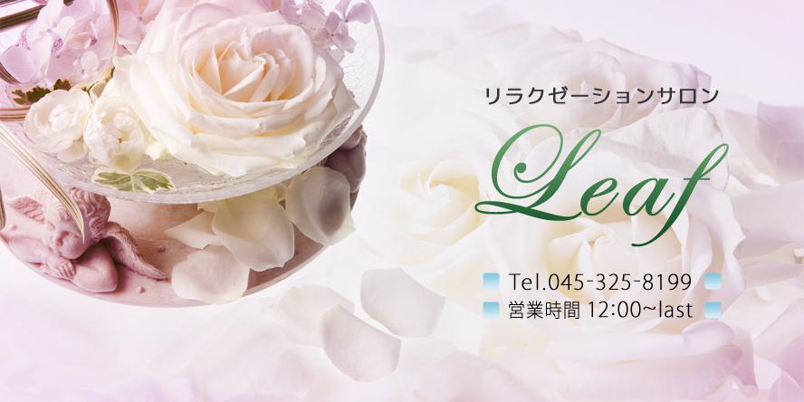 Leaf  ����ޥ�饯��������ޥå����������ΰ������