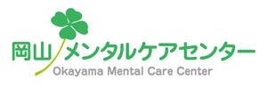 岡山市の催眠療法、心理カウンセリング 岡山メンタルケアセンター