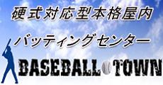 ベースボールタウン