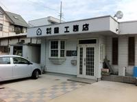 株式会社 岡工務店