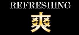 REFRESHING 爽 亀戸・錦糸町近くのリンパオイルマッサージ・泡洗体・アカスリご予約:03-5858-6857
