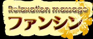 ファンシン 新所沢駅西口スグのマッサージ・リラクゼーションサロン