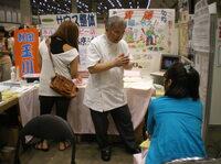癒しフェア東京2013 展示会に出展に参加