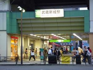 武蔵新城駅 南口