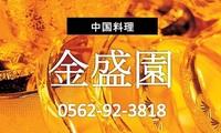 中国料理 金盛園