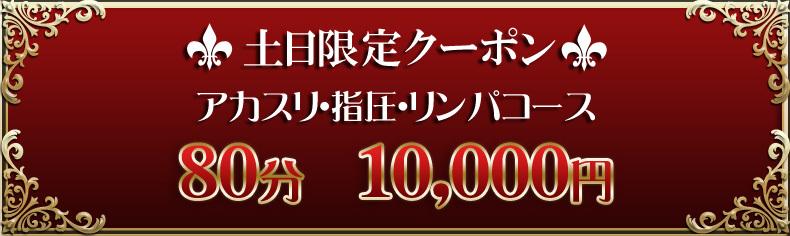 土日限定クーポン<br /> アカスリ・指圧・リンパコース<br /> 80分  10,000円