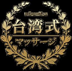 台湾式マッサージ