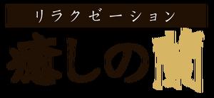 癒しの蘭 川崎のマッサージ・リラクゼーションサロン