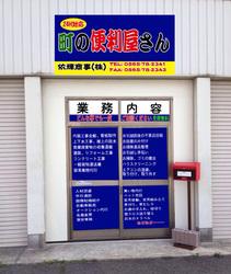 豊田市 不用品回収  引っ越し  町の便利屋さん