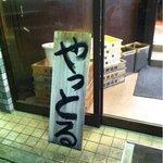 中村屋 東桜