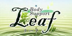 Leaf〜リーフ