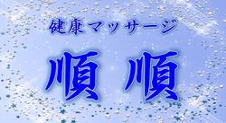 順順 江戸川駅スグのマッサージ・リラクゼーションサロン