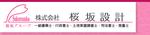株式会社桜坂設計